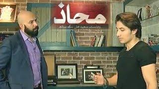 Mahaz Wajahat Saeed With Ali Zafar - 2 September 2017   Dunya News