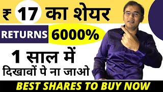 🔴 BEST STOCKS TO BUY NOW | SHARES FOR LONG TERM | BEST STOCKS TO INVEST IN 2021 in INDIA