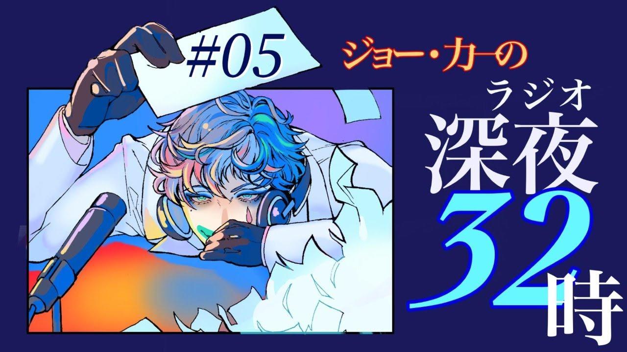 【朝ラジオ】ジョー・力一の深夜32時 #05【にじさんじ】
