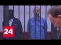 Вышедший из тюрьмы сын Каддафи не планирует покидать Ливию