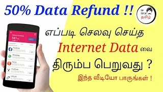 How to get internet data refund || Data Back || - tamil