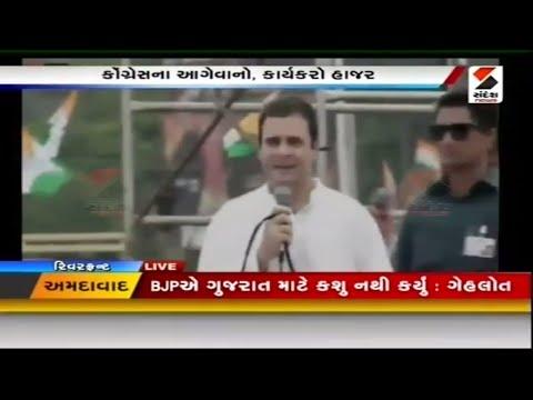 Congress Vice President Rahul Gandhi Speech at Riverfront, Ahmedabad ॥ Sandesh News