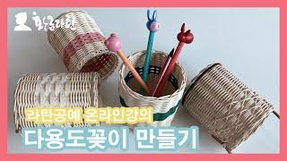 라탄공예 온라인강의_다용도꽂이 만들기
