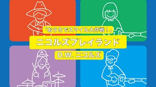 D.W.ニコルズ『おうちでスマイル大作戦!』〜「スマイル」Stayhome ver. MV初公開!&「ニコP」以心伝心ゲーム〜