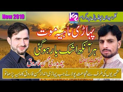 Mohsin Farooq Samoot Pahari Mahiya Moot by Shujaat Subhani Polha Phadial Kallar Syedan Program