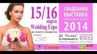 Свадебная выставка Wedding Expo 2014 г.Белая Церковь