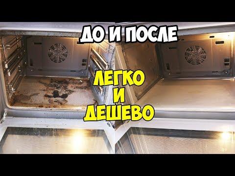 Как очистить эл духовку