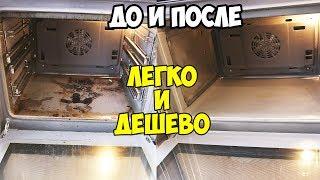 видео: ДУХОВКА, КАК НОВАЯ в домашних условиях  Уборка До и После #3  Анастасия Латышева