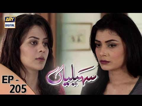 Saheliyaan - Ep 205 - 15th August 2017 - ARY Digital Drama