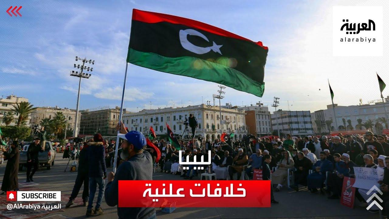 الخلافات بين أركان مؤسسات الحكم الجديدة في ليبيا تخرج للعلن  - نشر قبل 9 ساعة
