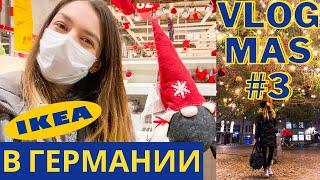 VLOGMAS 3 НОВОГОДНИЙ ШОППИНГ В ИКЕА РОЖДЕСТВО В ГЕРМАНИИ IKEA HAUL