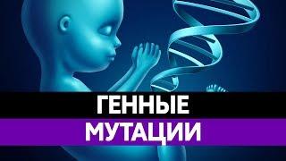 Какие болезни ПЕРЕДАЮТСЯ ПО НАСЛЕДСТВУ? Чем опасен геном человека и наследственные заболевания
