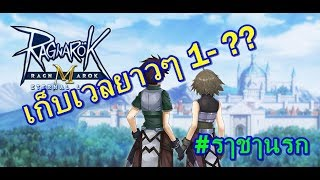 Ragnarok M:Eternal love -รๅชๅนรก (Thief) TH