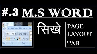 M.S WORD SIKHE. Part - 3.  MICROSOFT OFFICE WORD Sikhe