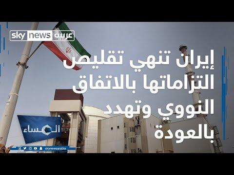 إيران تنهي تقليص التزاماتها بالاتفاق النووي وتهدد بالعودة  - نشر قبل 3 ساعة