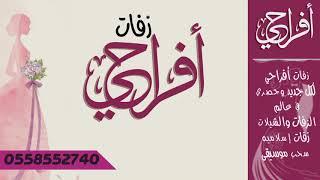 زفه باسم رويدا     راشد الماجد