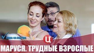 Сериал Маруся. Трудные взрослые (2019) 1-2 серии мелодрама на канале ТВЦ - анонс