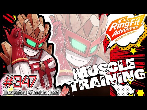 【RingFitAdventure】毎日RFA ~Muscle training~【#347】