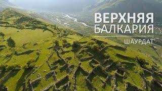 Верхняя Балкария. Шаурдат(TWINA VIDEO по заказу фонда ASSIA., 2016-05-24T20:38:11.000Z)