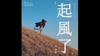 Cover images 吴青峰 - 【起风了】歌词版MV   电视剧《加油你是最棒的》限定主题曲   Mr.Fighting - MV