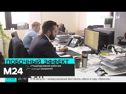 Врачи раскритиковали идею четырехдневной рабочей недели - Москва 24