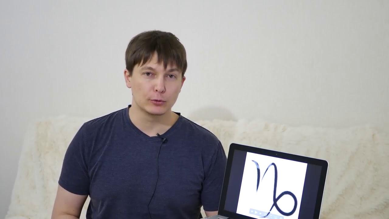 Козерог Гороскоп на неделю 16 22 апреля 2018