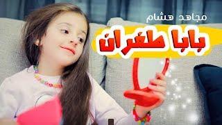 كليب بابا طفران - مجاهد هشام ونجمات كراميش | قناة كراميش