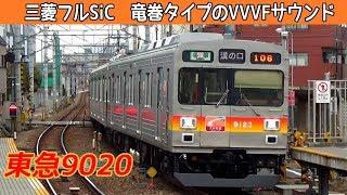 【イイ音♪】東急にも竜巻インバータが登場!三菱SiC-VVVFサウンド