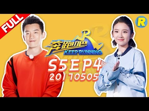 【ENG SUB FULL】Keep Running EP.4 20170505 [ ZhejiangTV HD1080P ]