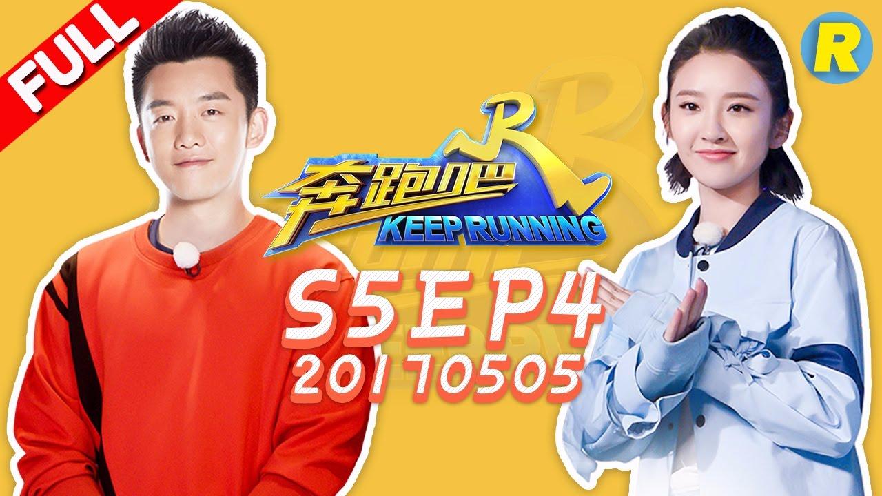 【ENG SUB FULL】Keep Running EP 4 20170505 [ ZhejiangTV HD1080P ]