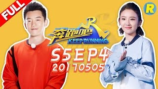 Video 【ENG SUB FULL】Keep Running EP.4 20170505 [ ZhejiangTV HD1080P ] download MP3, 3GP, MP4, WEBM, AVI, FLV Desember 2017