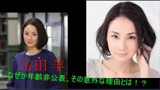 ビリギャル工藤あかり吉田羊(よしだよう)年齢非公表、その意外な理由とは!?