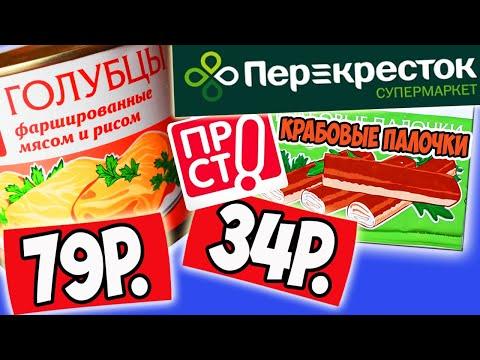 Пробую Дешевые Продукты из СУПЕРМАРКЕТА ПЕРЕКРЕСТОК. Отзыв о Продукции