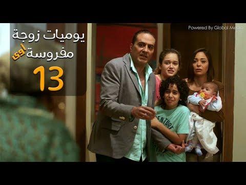 13  Yawmeyat Zawga Mafrosa Episode