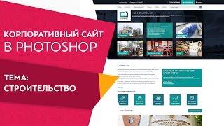 Создание дизайна сайта за 40 минут От профессионала