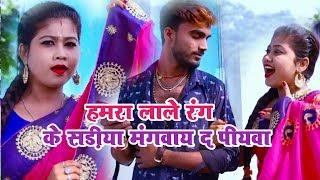 new jumata - Hamara lale rang ke sariya mangay d piyaba-singer- deepak raj yadav