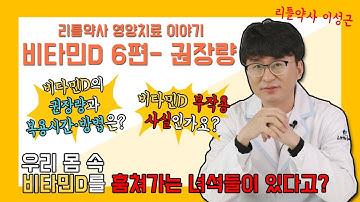 [6편] 비타민D 하루권장량과 복용시간·복용법·부작용까지!