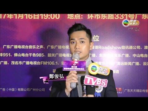 20170118 《娛樂新聞台》 鄭俊弘大談工作計劃