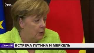 Встреча Путина и Меркель