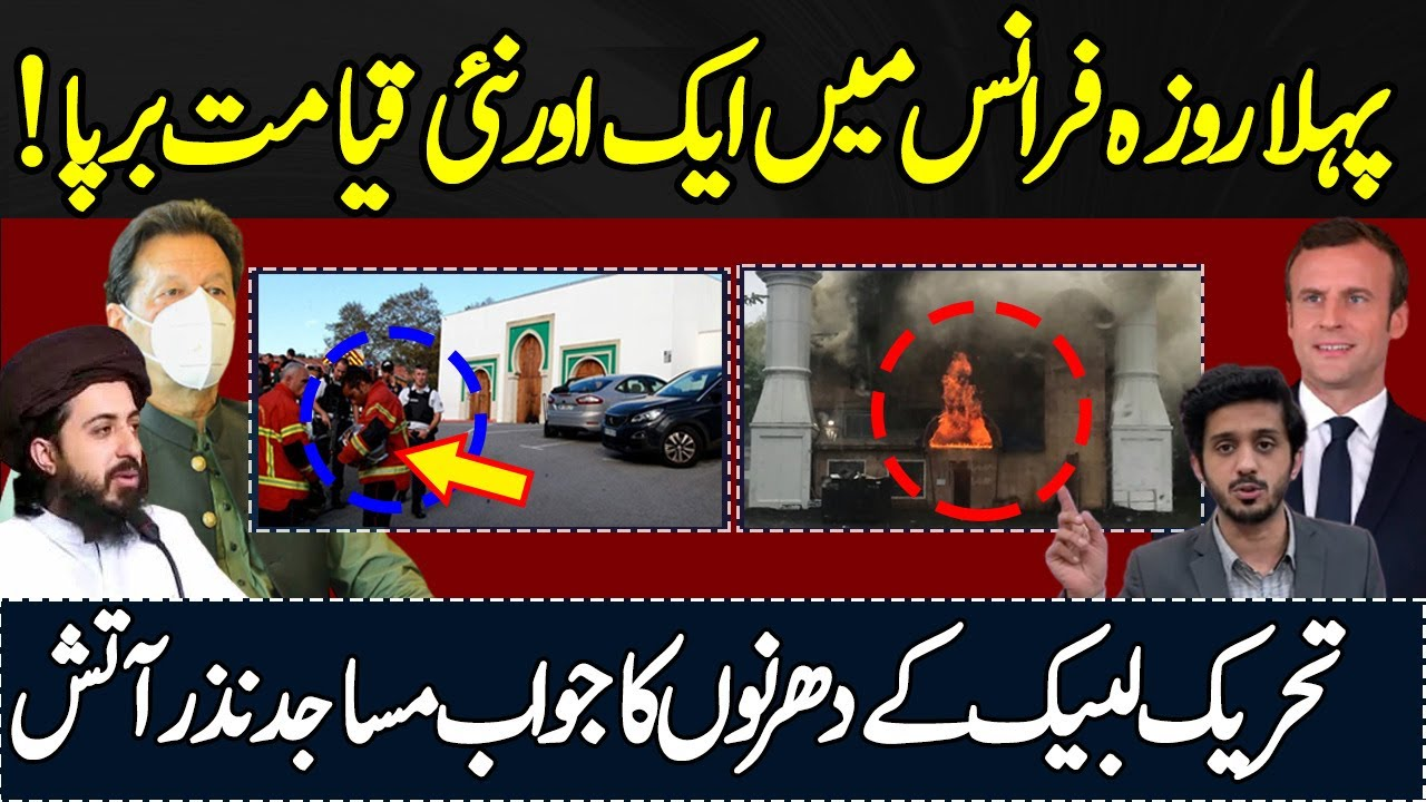 TLP | Tehreekh Labaikh Dharna & New Development With Masjid In France Exclusive Detail By Shahab