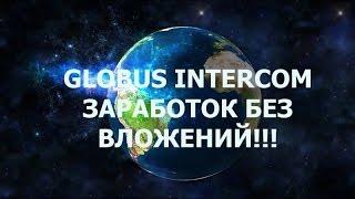 Автозаработок на Вебмани | Globus Заработок,,!