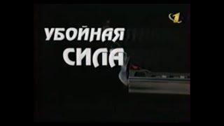 Сборник анонсов сериала «Убойная сила»