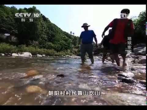 20140518 地理中国 地球家园—深山探秘