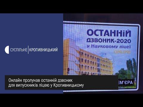 UA: Кропивницький: Онлайн пролунав останній дзвоник для випускників ліцею у Кропивницькому