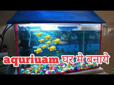 How To Make Fish Aquarium At Home Hindi Aquarium Kaise Banaye Hindi