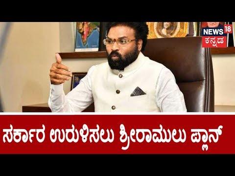 ಸ್ಪೋಟಕ ಆಡಿಯೋ | Sriramulu's Friend Reveals 10 Congress MLAs Name In Operation Kamala's Radar