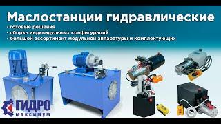Производство и подбор аналогов гидравлических маслостанций