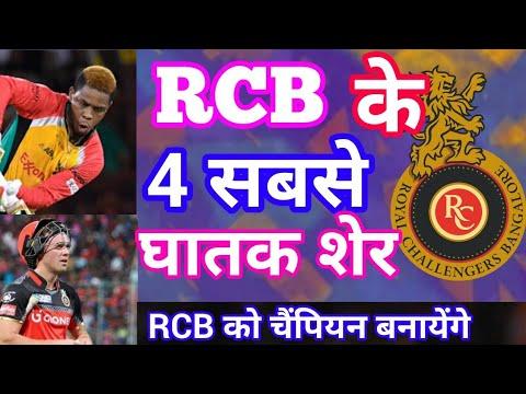 RCB 4 Batsman Most Dangerous    RCB Champion 2019    RCB Team Squad For 2019