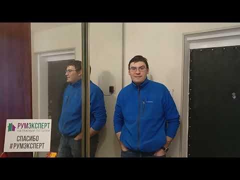 Видеоотзыв натяжные потолки румэксперт №8