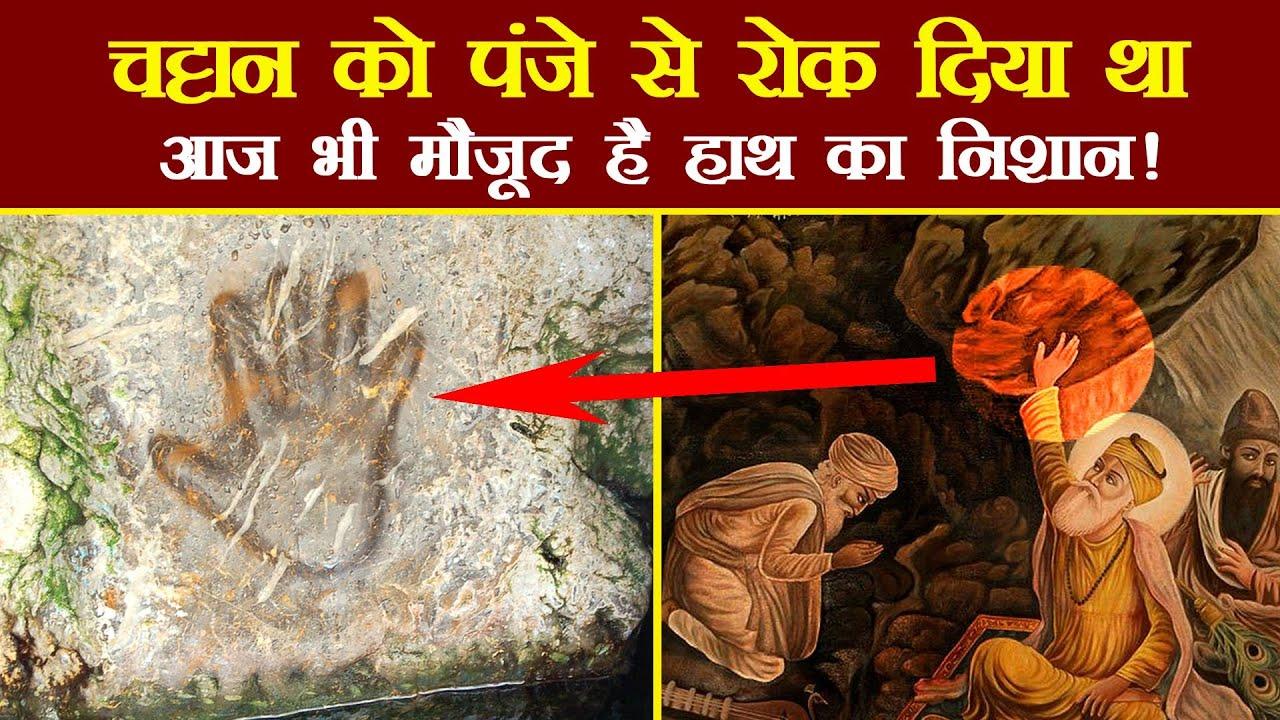 Download गुरुद्वारा पंजा साहिब : चट्टान को पंजे से रोक दिया था Gurdwara Panja Sahib History in Hindi